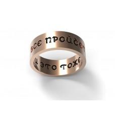 Восковка кольцо 6459