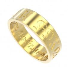 Восковка кольцо Спаси и Сохрани 9477