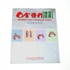 Опоки - каталог №2